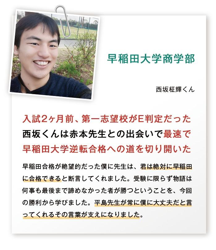 早稲田大学 文学部 合格